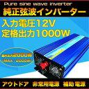 インバーター 純正弦波定格1000W DC12V-100V 50Hz 60Hz インバーター 車用品...