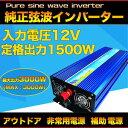 (全品ポイント2倍))正弦波インバータ 12V 100V 1500W インバータ 純正弦波 可変周波数 インバータ 50Hz 60Hz 定格1500W 瞬間最大3000W 12V-110V DC12V→AC110V パワーインバーター 災害対策 地震・防災用品(SPI150)