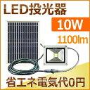 投光器 led 充電式 10w 100w相当 ソーラー充電 明るさセンサー 太陽光発電 LEDライト...