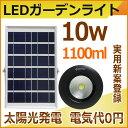 【期間限定 送料無料】COBタイプ LED ソーラーライト ...