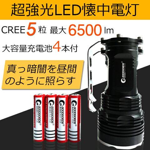 最強 懐中電灯 強力led 6500lm ハンディ 防水 登山 充電式 米国CREE社製 XML-T6五粒 ハンディライト LED探照ライト 防災グッズ・アウトドア 18650リチウム電池 サーチライト地震・防災用品 フラッシュライト(TZ51)
