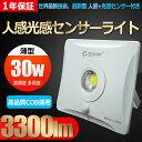 (全品200円OFFクーポン)投光器 led 30w センサ...