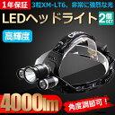 【二個セット】ヘッドライト LED 充電式 ヘッドライト led 登山 LED ヘッドランプ 防水 お釣り LED充電式ヘッドライト サーチライト LEDライト 充電式 米国CREE社製 XML-T6 3粒搭載 高輝度 4モード 4000lm 夜釣り 富士山(HL90)