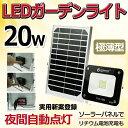 【全品ポイント2倍】ガーデンライト ソーラー充電 20W 2...