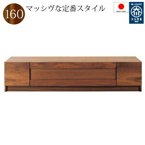 テレビボード テレビ台 ローボード 160 日本製 完成品