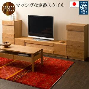 テレビボード キャビネット付き 280 ローボード 日本