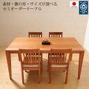 ダイニングテーブル 190×85 無垢 セミオーダーテーブル 木製 天然木 ブラックチェリー ウォールナット オーク おしゃれ 長方形 設置組立て無料
