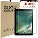 iPad ガラスフィルム 新型 iPad Pro11 2020 10.2インチ 第7世代 第6世代 第5世代 9.7インチ 10.5インチ Air3 mini4 mini5 Air Air2 Pro9.7 Pro11 2018 2019年 カバー アイパッド 保護フィルム 貼りやすい 9H強化ガラス クリア 鮮明