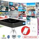【24時間限定30%OFF】【アプリ取込可能】プロジェクター 小型 スマホ対応 家庭用 モバイル HDMI 変換 Android OS搭載 iPhone iPad ミラ..