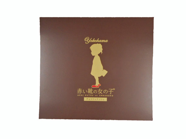 【横浜 土産 通販】赤い靴の女の子 チョコフィナンシェ|横浜マリンフーズ