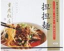 担担麺 | 重慶飯店・シーポートヨコハマ