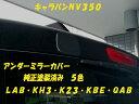 キャラバンnv350 リアアンダーミラーホールカバー 塗装済み