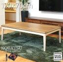 こたつ テーブル 家具調コタツ長方形120cm×70cm