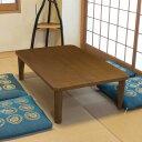 座卓テーブル 折れ脚長方形 120cm×75cm