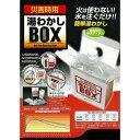 湯わかしBOX基本セット(2回分) 湯沸かし 災害時 緊急時 火を使わない【RCP】