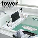 【ポイント10倍】tower 伸縮バスタブトレー タワー ホ...