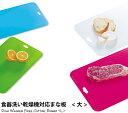 一部カラー完売★ Colors 食器洗い乾燥機対応まな板 大 パール金属 【RCP】