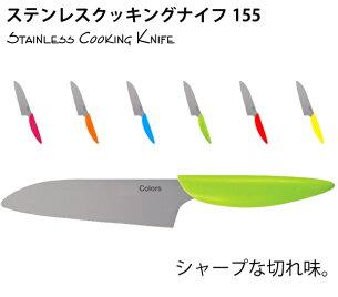 ステンレスクッキングナイフ