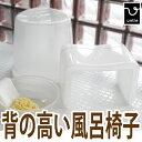 【送料無料】【★ポイント10倍!】【●日本製】 アンティプロ 美しいホワイトの背の高い風呂椅子 (※湯桶等は別売り)【RCP】【High-upr-W】