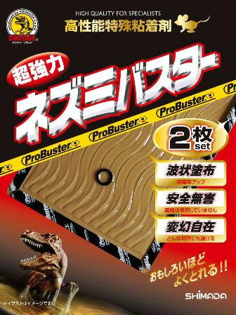 ネズミバスター ブック型 2枚組(※品名、パッケージ変更の場合あり)【RCP】