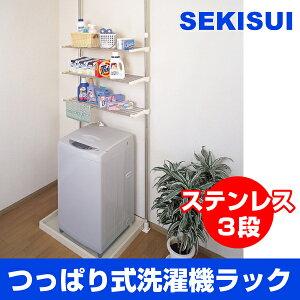 セキスイ洗濯機ラックDTSR-60
