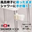 【●日本製】スタイルピュア 脚にも取り付けられるシャワーフック【RCP】【HB-0968】