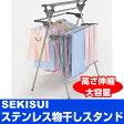 【送料無料】 SEKISUI セキスイ ステンレス2段式物干しスタンド STM−1002 (※上部バー両側とも伸縮式)【RCP】