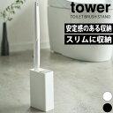 TOWER 流せるトイレブラシのスタンド タワー Tower 収納 トイレ ブラシ 収納 スタンド ホルダー ケース スクラビングバブル トイレブラシ立て 山崎実業 (※トイレブラシは付属しません)