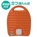 【専用袋×1枚セット】【●日本製】立つ湯たんぽ 立つ 湯たんぽM 2.6L(専用収納袋付!デザインは届いてからのお楽しみ)【RCP】【キャッシュレス 還元 対象店】