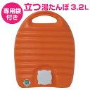 【専用袋×1枚セット】【●日本製】立つ湯たんぽ 立つ 湯たんぽL 3.2L(専用収納袋付!デザインは届いてからのお楽しみ)【RCP】