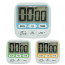 DRETEC/ドリテック キッチン時計としても使える 時計付大画面タイマー【RCP】【T-140】【BL GN OR】