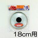 強化ガラス蓋 18cm用【RCP】【H-3123】