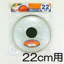【楽天スーパーSALE★ポイント最大35倍!】強化ガラス蓋 22cm用【RCP】【H-3125】