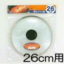 強化ガラス蓋 26cm用【RCP】【H-3127】