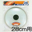 強化ガラス蓋 28cm用【RCP】【H-3128】