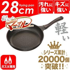 軽いね!ガス火専用ストロングマーブル 超軽量キャストフライパン 28cm【RCP】【HB-1226】