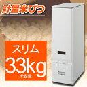 米びつ エムケー 計量米びつ スリム 米容量33Kgタイプ(ライスストッカー)【RCP】【RC-33W】