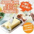 【●日本製】バターをラクラク等分カット! ステンレスカッター式 バターケース&バターナイフ付きセット
