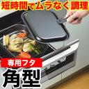 【●日本製】魚焼きグリルで使える!ムラなく旨味を凝縮! 短時間で調理できる ラクッキング 鉄製角型グリルパン用 専用蓋 (※本体別売り)【RCP】【HB-0996】