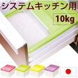 【●日本製】システムキッチンの引き出しに収納できる米びつ! システムキッチン用ライスストッカー 容量10kgタイプ(※イエロー、パープル廃盤)