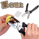 送料無料 【●日本製】面倒な栗の皮むきも簡単! 便利小物 栗