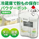 【●日本製】冷蔵庫で粉もの保存! 湿気やダニから粉も