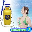 新・どこでもシャワー!加圧ポンピング式ポータブルシャワー シャワータイム7(容量7L)★レビュー割引