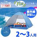 ビーチからアウトドアに!ファミリーでも! シェルター 日除け テント 簡単 ワンタッチ 荷物置き イベント フェス おすすめ 紫外線 カット 海 海水浴 UVカット 紫外線 着替え