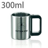 送料無料 フリーダム ダブルステンマグカップ300ml※仕様変更でキャプテンスタッグのロゴが入っています【RCP】【M-7328】【CP】【キャッシュレス 還元 対象店】の画像