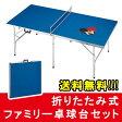 【送料無料】折りたたみ式ファミリー卓球台セット【RCP】