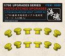 【中古】1/700 艦船用 超精密メタル通風筒(ラージ- A,12個入) 海魂 OceanSpirit [H089] Mushroom Vent(Large A) 12 Pieces