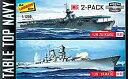【中古】HL424 1/1200 WW.II 日本海軍 戦艦大和 & 航空母艦瑞鶴 (2艦セット) プラスチックモデルキット
