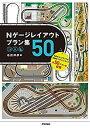 【中古】Nゲージレイアウトプラン集50