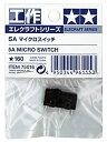 【中古】タミヤ エレクラフトシリーズ No.16 5Aマイクロスイッチ 75016